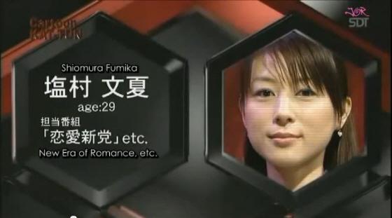 塩村文夏議員がKAT-TUNの『カートゥンKAT-TUN』という番組でドン引き発言、ナンシー塩村「浮気するのは当たり前。3人ぐらい余裕」