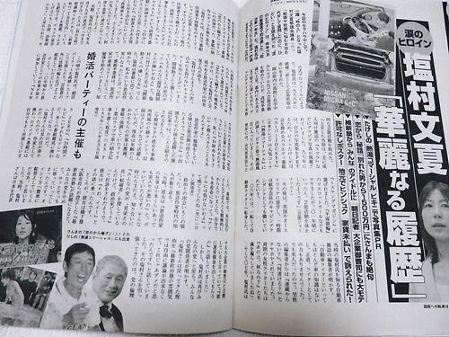 週刊文春2014年7月3日号・涙のヒロイン 塩村文夏「華麗なる履歴」