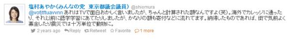 2年前のツイッターで塩村文夏は1500万の慰謝料を取った事は本人が認めてる.