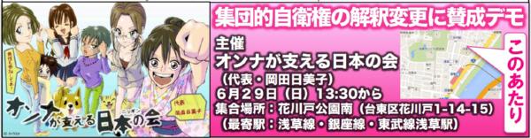 集団的自衛権の解釈変更に賛成デモ平成26年6月29日(日)集合13:30出発14:00