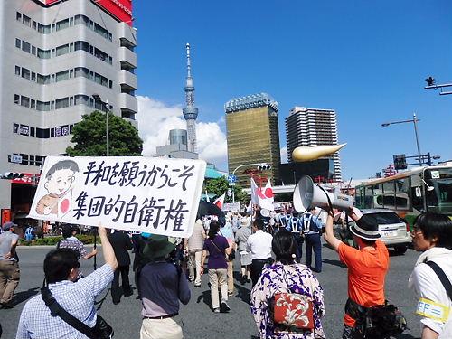 集団的自衛権の解釈変更に賛成デモ(平成26年6月29日14時出発、浅草)
