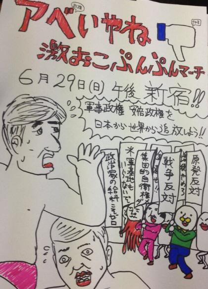 反日左翼や在日朝鮮人ども15時から【アベいやね!激おこぷんぷんマーチ】マジキチイベント
