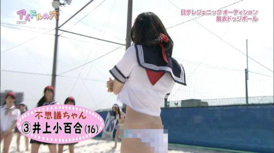 塩村文夏は児童に「脱衣ドッヂボール」を強要していた!