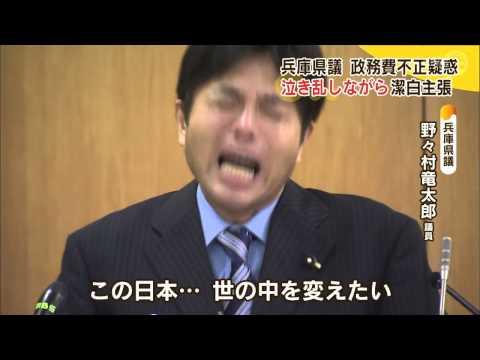 兵庫県議 政務費不正疑惑 泣き乱しながら潔白主張