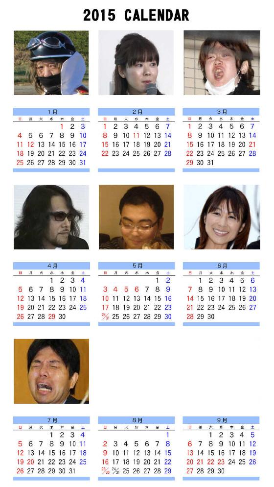 2015年カレンダー 完全版