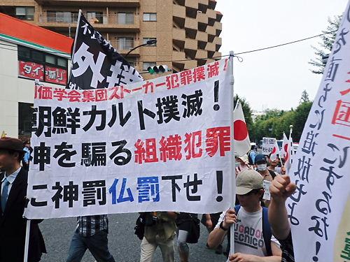 第二回 朝鮮カルト組織犯罪撲滅デモ IN高田馬場~早稲田20140706