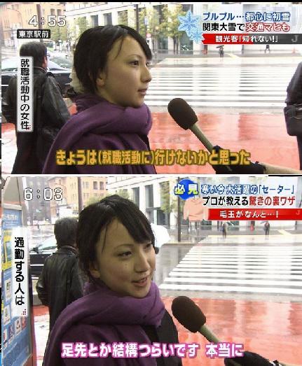 2012年1月、テロ朝「Jチャンネル」の仕込み(ヤラセ)5時前は「就職活動中の女性」 1時間後には「通勤する人」