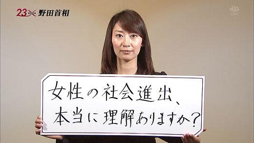 2012年4月、TBS「ニュース23」の野田首相出演番組での仕込み・自称素人の女性 ・我妻 絵美
