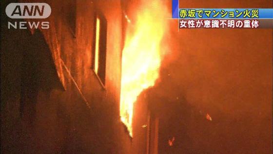 2013年3月17日未明、港区のマンションで火事…1人意識不明の重体、1人軽傷 - 東京