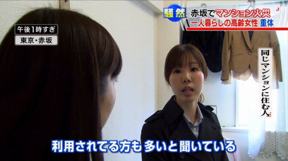 2013年3月17日 火災マンションの住人と政治記者が同一人物赤坂のマンションが火災(テロ朝の市川アナがレポート)