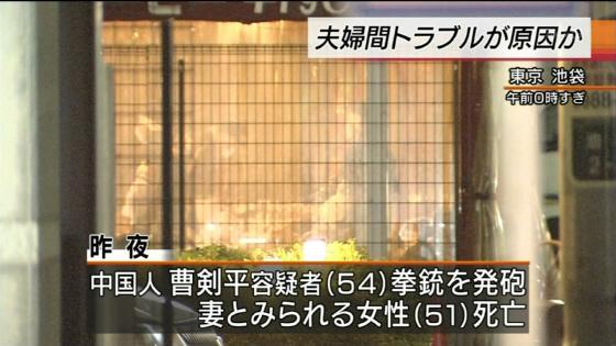 NHKニュースウォッチ9が申しわけ程度に池袋の中国人夫婦喧嘩銃撃殺人事件を取り扱ってキタ
