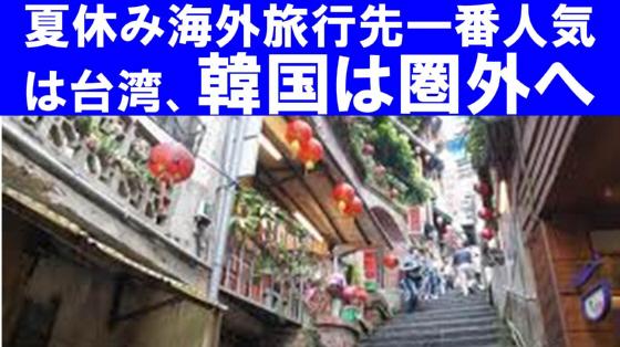 日本人の夏休み旅行先、海外一番人気は台湾 韓国は圏外へ