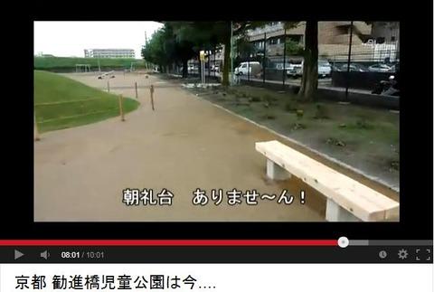 【youtube】京都 勧進橋児童公園は今.... 在特会が朝鮮学校から解放