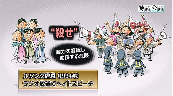 NHK時論公論「ヘイトスピーチ どう向き合うか」で完全に朝鮮人目線!結論:日本人が悪い。在日特権に文句を言うな