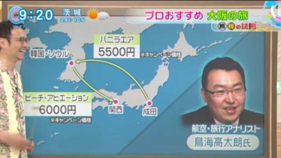 プロおすすめの東京から大阪への旅でありえないルートの提案
