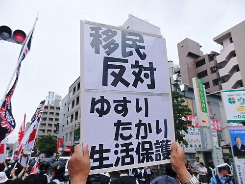 移民受け入れ断固反対デモ行進 in 西川口20140713