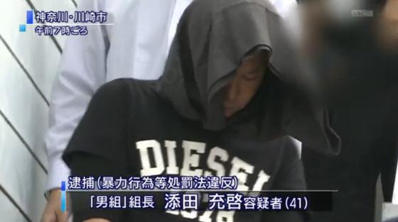 「男組」の組長・添田充啓容疑者(41)平成25年(2013年)10月26日午後、大阪市内の地下鉄駅構内で「日韓国交断絶国民大行進」というデモに参加しようとした男性を取り囲み、脅して暴行した