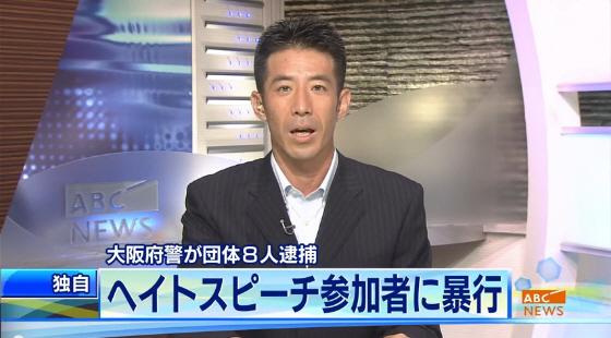 成25年(2013年)10月26日午後、大阪市内の地下鉄駅構内で「日韓国交断絶国民大行進」というデモに参加しようとした男性を取り囲み、脅して暴行した