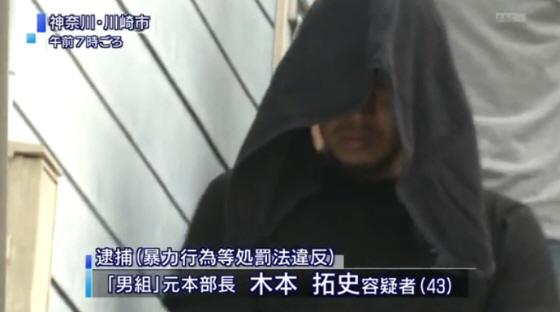 元本部長の木本拓史容疑者(43)、平成25年(2013年)10月26日午後、大阪市内の地下鉄駅構内で「日韓国交断絶国民大行進」というデモに参加しようとした男性を取り囲み、脅して暴行した