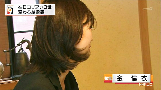 NHKにはやっぱり在日記者がいることが発覚!!!!NHKニュースウォッチ9が在日コリアン3世変わる結婚観特集