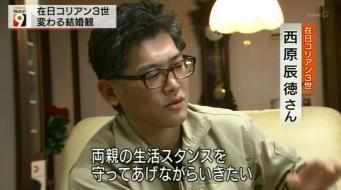 2年前に在日コリアンの清香さんと結婚しました。ハンさんは、日本で仕事がし易いように、普段は西原辰徳という名前を使ってきました。