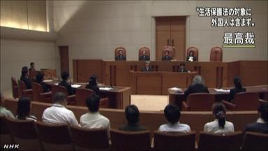 最高裁が初判断「外国人は生活保護法の対象外」NHK