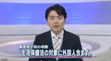 最高裁が初判断「外国人は法的保護の対象外」 NHK