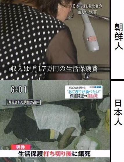 上は、脱北した一人暮らしの在日朝鮮人が月17万円も生活保護を受けて「まだ足りない」と不満を訴えている。 下は、福岡県北九州市で病気で働けない56歳の日本人男性が生活保護を打ち切られ、その後、役所に7回も生