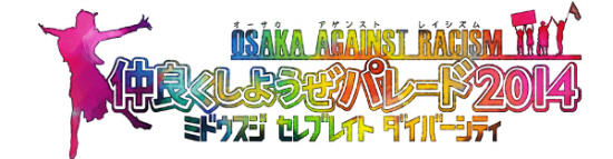 yukimi2014.7.20 (sun)「OSAKA AGAINIST RACISM 仲良くしようぜパレード2014 」開催!!
