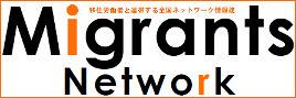 M-ネット(Migrant's-ネット)は、移住連(SMJ)が年10回発行している移住労働者・移住外国人にかかわる課題、関連情報を提供する情報誌です。