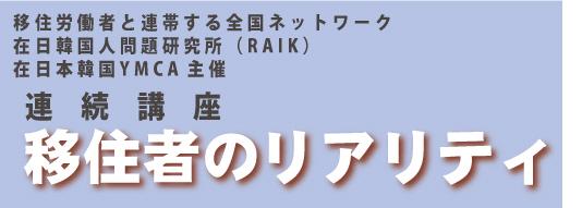 主催:移住労働者と連帯する全国ネットワーク、在日韓国人問題研究所(RAIK)、在日本韓国YMCA