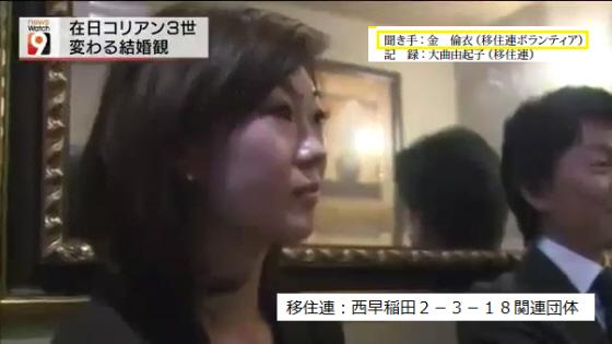 NHKの金倫衣氏が移住連(西早稲田2-3-18関連団体)でボランティアをしていたことが分かりました。これは大変危険なことです
