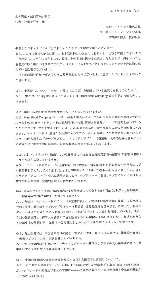 支那製毒チキン騒動における日本マクドナルドの公式回答は次のとおり