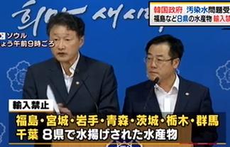 ソウルで9月6日、汚染水漏れ問題で福島、栃木、群馬など8県の水産物禁輸について記者会見する韓国政府の担当大臣(右)ら