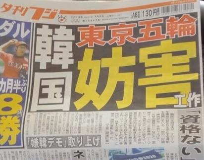 """韓国の東京五輪招致""""妨害"""" 韓国、東京五輪妨害"""