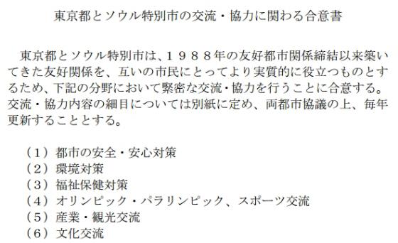 東京都が都市型水害対策や地下鉄安全対策について技術提供を行う合意書を締結した