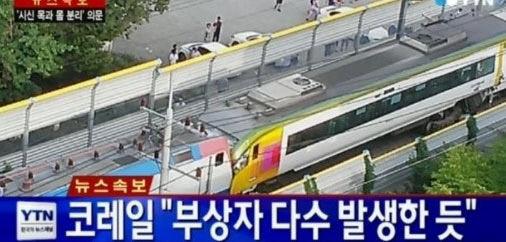7月22日も、2018年冬季五輪が開催予定(無理)の平昌に近く(江原道・太白市)で、列車が衝突する事故があったばかりであり、60代の女性1人が死亡し、91人が負傷