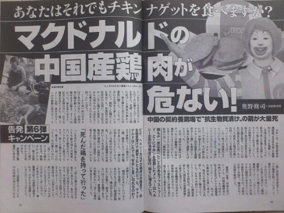 『週刊文春』(2013年5月2日・9日ゴールデンウィーク特大号)あなたはそれでもチキンナゲットを食べますか? マクドナルドの中国産鶏肉が危ない!
