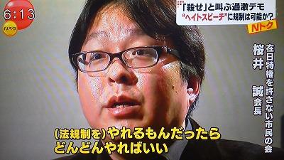 平成25年(2013年)4月25日にTBSが報道番組「Nスタ」で新大久保デモの特集