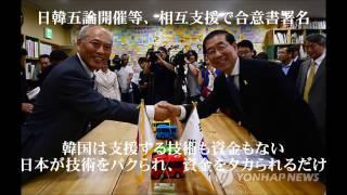 舛添都知事が韓国五輪に支援約束 東京都・知事本局に電凸