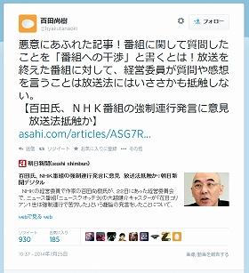 朝日新聞VS百田氏の放送法抵触論争 根底には在日コリアン強制連行の有無が存在