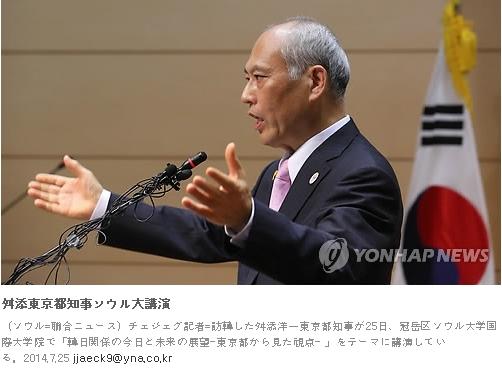 舛添東京都知事が韓国で講演「90%以上の都民は韓国が好きだ」「日本で拡散する嫌韓デモを清算する!」「嫌韓デモは、恥ずべき行動。容認できない」