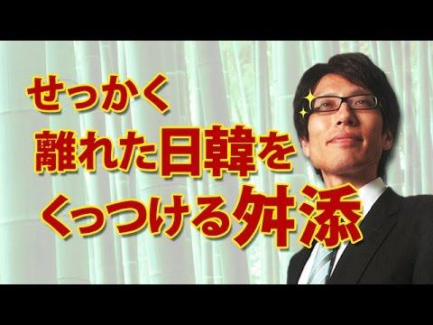 舛添都知事、韓国と外交政策?なにやっちゃってるの?|竹田恒泰チャンネル