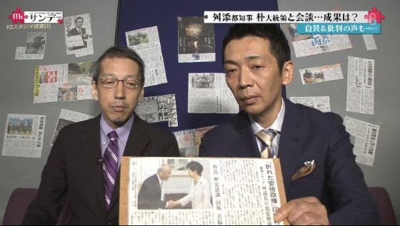 フジテレビ「Mr.サンデー」竹田圭吾「舛添は安倍首相からメッセージを託されたので嫌々韓国へ行った」「石原慎太郎が尖閣の問題とかグチャグチャにした」韓国と尖閣が何の関係があるんだよ!