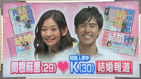 関根麻里、韓国人歌手のK(ケイ)と結婚 都内神社で挙式 父、関根勤もKについて「すてきな青年」と公認し、「早く孫の顔がみたい」と