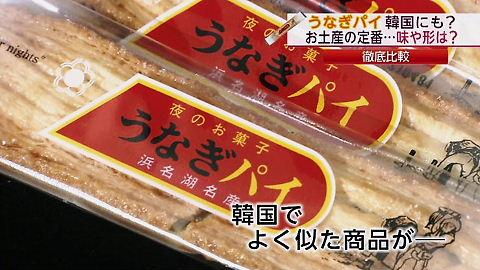 韓国のうなぎパイのパクリ特集(宣伝)\201407311800フジテレビが韓国のうなぎパイのパクリ特集に見せかけて批判は無し!パクリ商品の宣伝だった