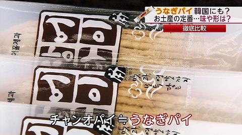 フジテレビ、韓国のうなぎパイのパクリ特集(宣伝)\201407311800フジテレビが韓国のうなぎパイのパクリ特集に見せかけて批判は無し!パクリ商品の宣伝だった
