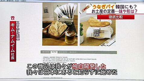 フジテレビが韓国のうなぎパイのパクリ特集に見せかけて批判は無し!パクリ商品の宣伝だった