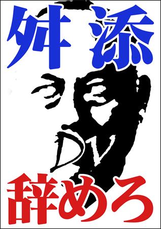 舛添東京都知事リコール活動、第二弾! 【舛添(ますぞえ)都知事やめろ! デモin銀座】