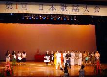 日本歌謡大会